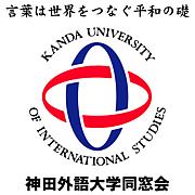 神田外語大学同窓会