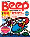 Beep (ビープ)