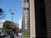 共立薬科大学★2012☆入学予定