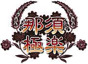 〜☆Gokuraku Official☆〜