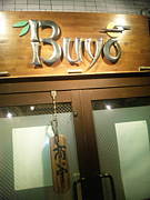 居酒屋 Buyo