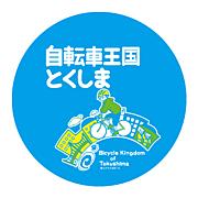 自転車王国とくしま