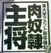 武藤俊介コミュ(gay only)