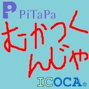 ICOCAとPiTaPaむかつくんじゃ!