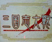 古代中華を語る会