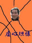 戸畑高校☆前田ひろあき先生