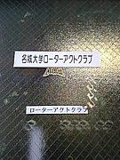 名城大学ローターアクトクラブ