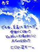 チーム恋空