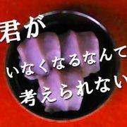 赤福餅の復活を願う会
