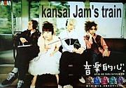 関西Jam's train