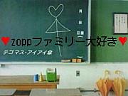 ☆zoppファミリー大好き☆