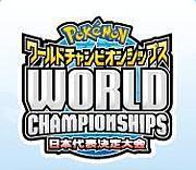 ポケモン 2010WCS対戦部屋