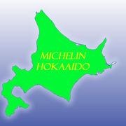 北海道ミシュランガイド