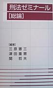 H20年度司法演習津田ゼミ