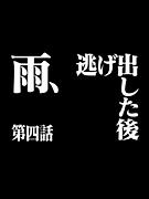 FC チリチリ〜優勝への軌跡〜