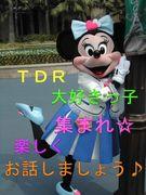 TDR大好きっ子集まれ〜♪