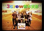 3cro☆3crew栃木支部