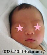 2012年10月出産mama♪