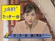 ≪たっき〜会≫