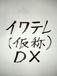 イワテレ(仮称)DX