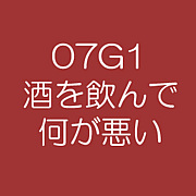 07G1-酒を飲んで何が悪い