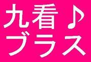 九州看護福祉大学吹奏楽団