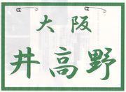 井高野中ソフトテニス部OB・OG会