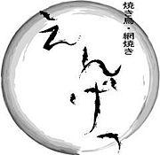 神戸の焼き鳥屋『縁月』コミュ