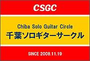 千葉ソロギターサークル