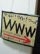 WWW -world wide words-