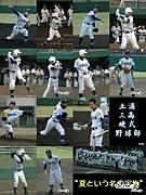 ド田舎野球部なう(青野の代)