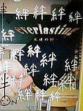 everlasting〜永遠の絆〜