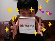 日本 油偽府教団(J-unicef)