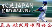 伏見JAPAN&軟式野球同好会