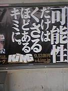 でっかい人脈を作る!!in名古屋