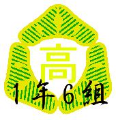 松高1−6(堀先生クラス)
