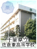 千葉県立佐倉東高等学校
