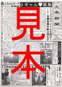九条新聞in大阪市西区(JPN)