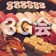3G会(Global Gourmet.Group)