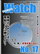 うさくらWatch(仮)