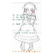 妄想空間 -for Reina-