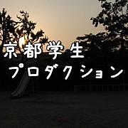 京都学生プロダクション
