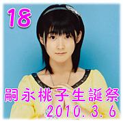 嗣永桃子さん生誕祭2010年