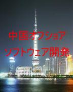 中国オフショア・ソフト開発