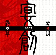 2009 宴創