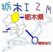栃木ISM〜トチギズム〜