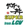 ガチャ丼SUPER