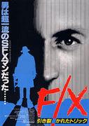 F/X  the movie