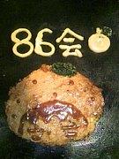 ☆ゆずっこ86(Z)会☆