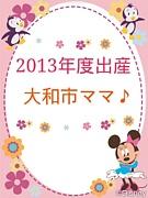 2013年出産☆大和市★ママ☆